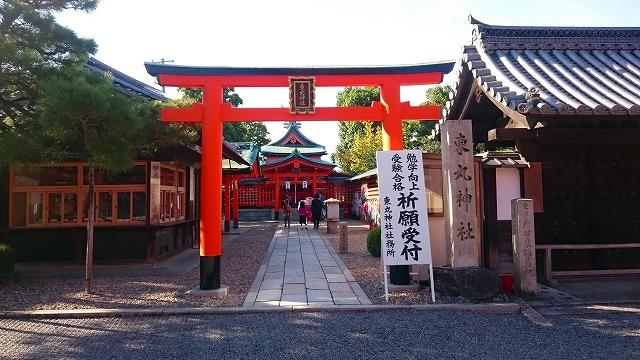 東丸神社は受験の神さま