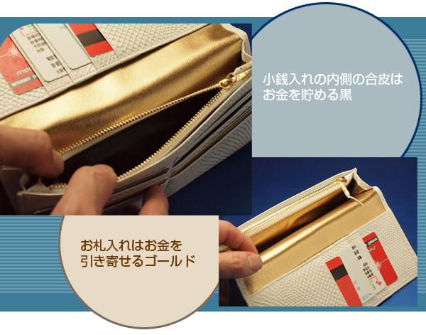 白蛇財布のシンプルイズベスト束入れで金運アップ