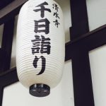 清水寺の千日詣りと採燈大護摩供は京都のお盆の風物詩です
