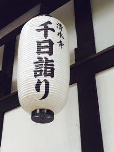 清水寺千日詣り