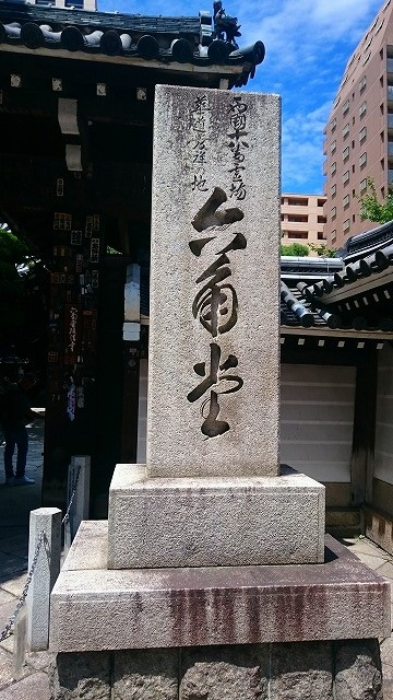 京都の六角堂はこじんまりとしたパワースポット