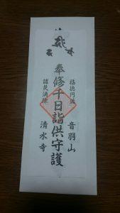清水寺千日詣りお札