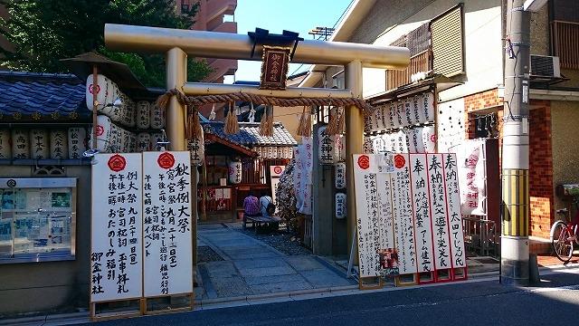 御金神社は金運アップのパワースポット