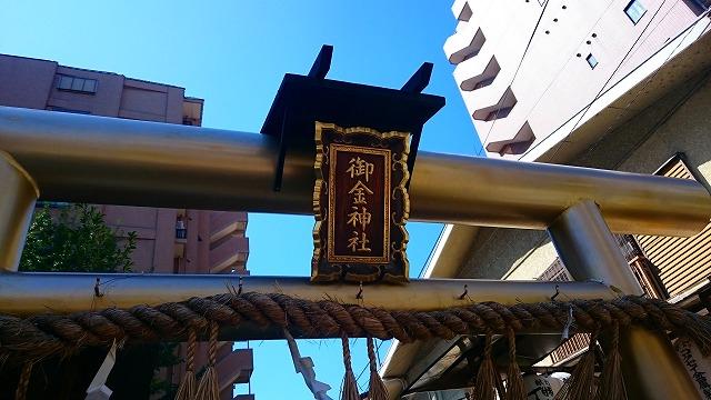御金神社も金運のパワースポット