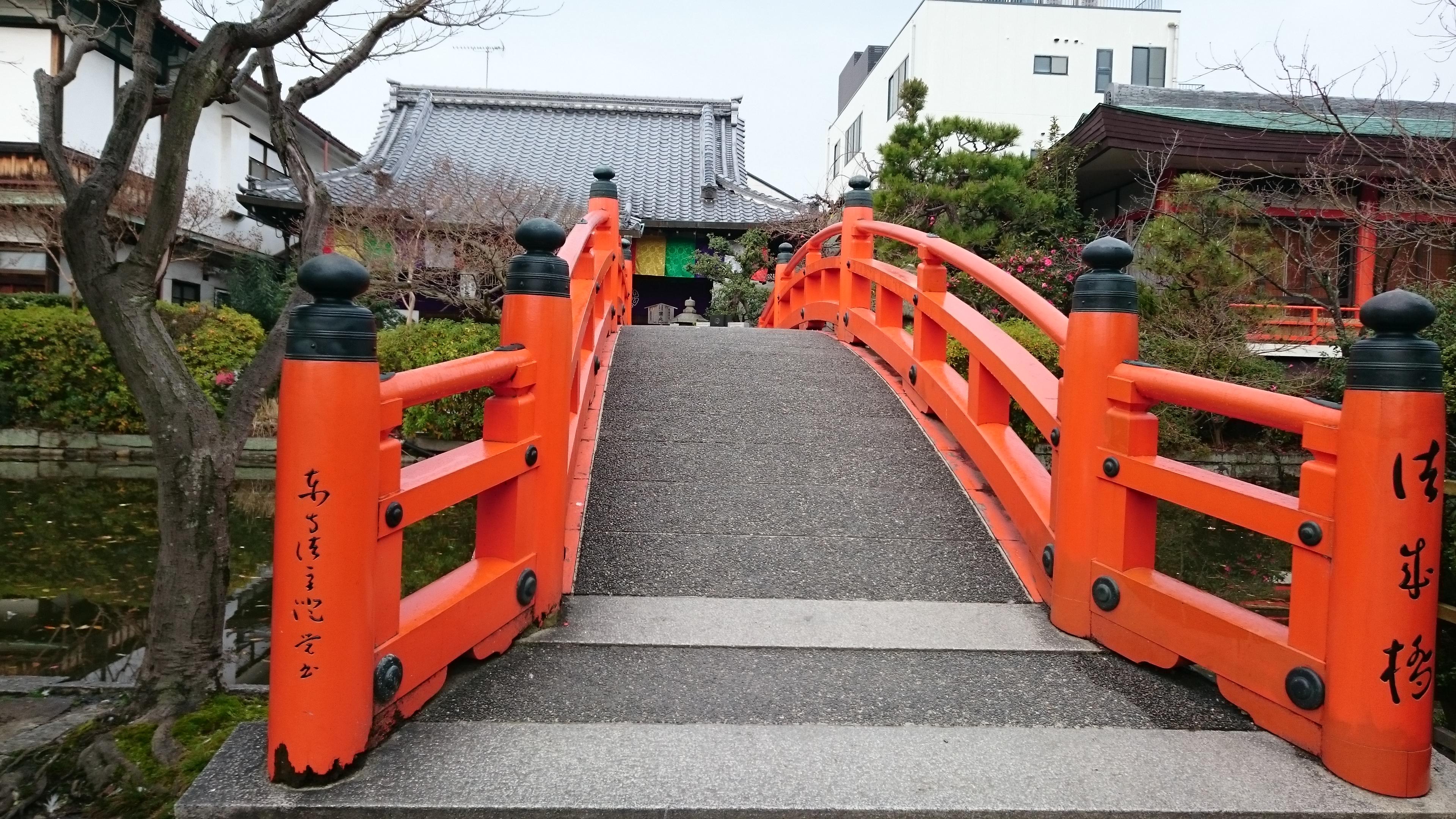 神泉苑の法成橋