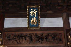 月花殿の金運アップ護符は祈祷師による手作り