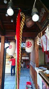 御金神社の金色の鈴緒