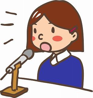 スピーチコンテスト