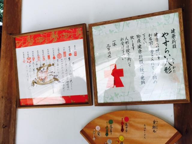 今宮神社の宝船