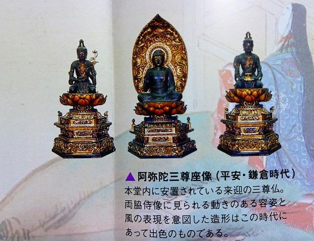 廬山寺阿弥陀三尊像