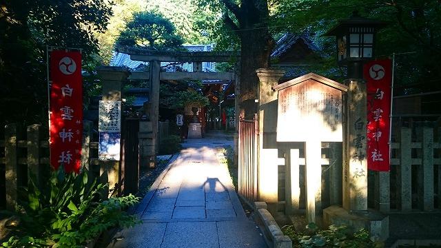 白雲神社で金運アップ