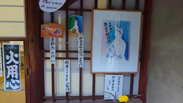 白雲神社の絵馬