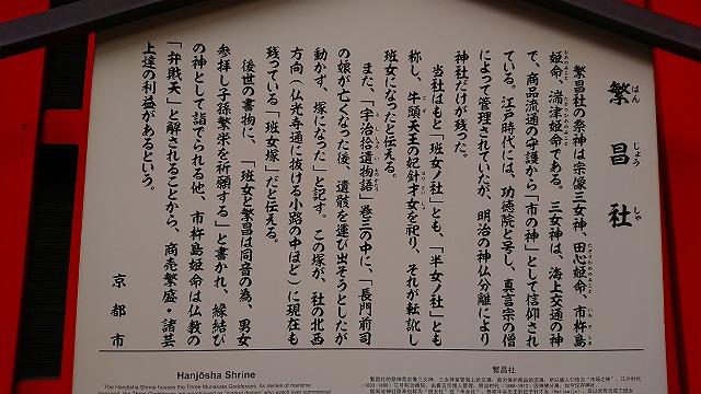 繁昌神社の歴史