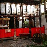 繁昌神社で金運アップ!京都の強力なパワースポットでした