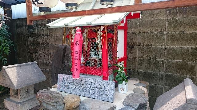 橋吉稲荷社