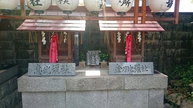 金刀比羅社と恵比須社