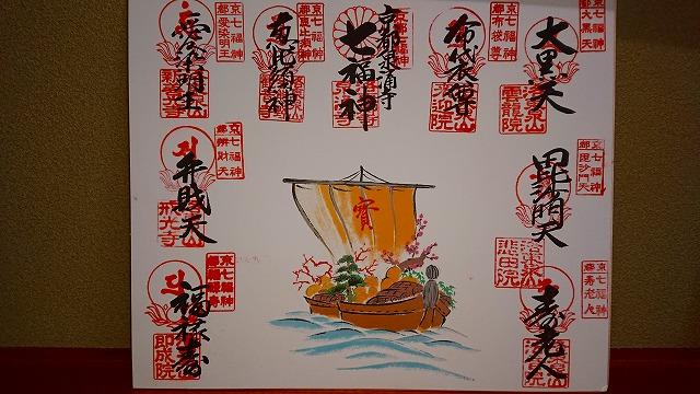 泉山七福神巡り(京都泉涌寺)で福とご利益をいただきました