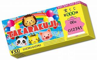 宝くじで100万円大当たり