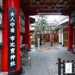 市比賣神社は金運アップと女人守護で京都最強のパワースポット