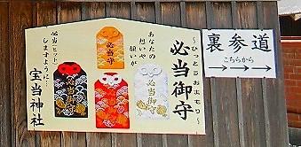 宝当神社の裏参道がパワースポット