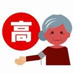 高齢者 血圧高い 原因は生きるため!65歳以上の約64%が高血圧のウソ