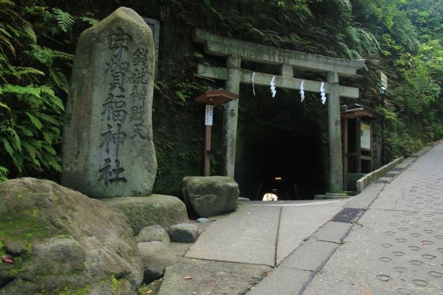 神奈川県の銭洗弁財天宇賀福神社でギャンブル運アップ