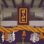 胡子神社 広島 御朱印帳が人気!二柱のえびす様で金運ご利益も2倍にUP