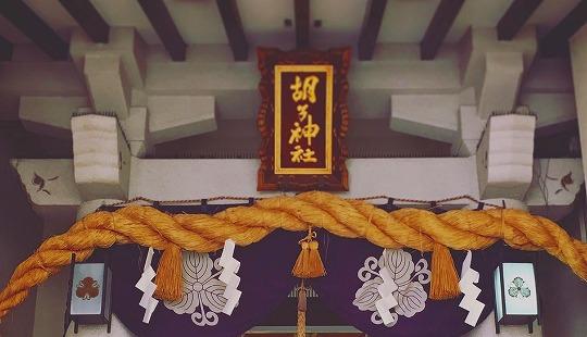 胡子神社(広島市中区胡町)