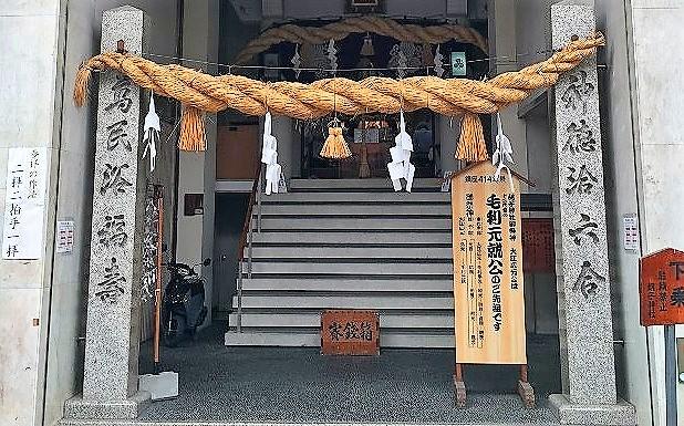 胡子神社のご祭神