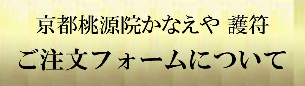 京都桃源院かなえや恋愛成就護符お守り申し込みについて