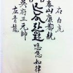 出会い運アップグッズ ご祈念堂の恋愛護符の効果で78日目でプロポーズ