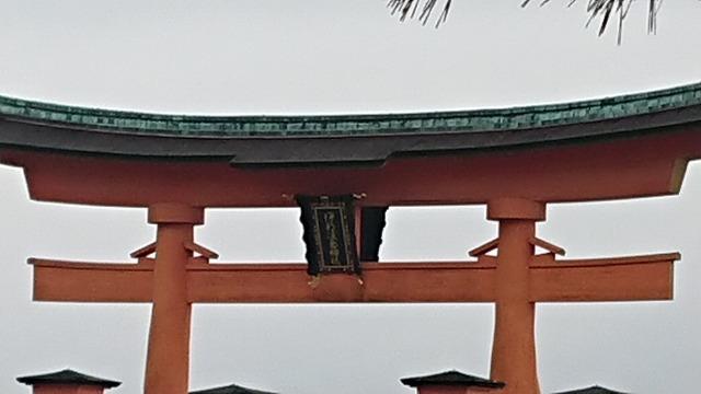 厳島神社大鳥居の島木
