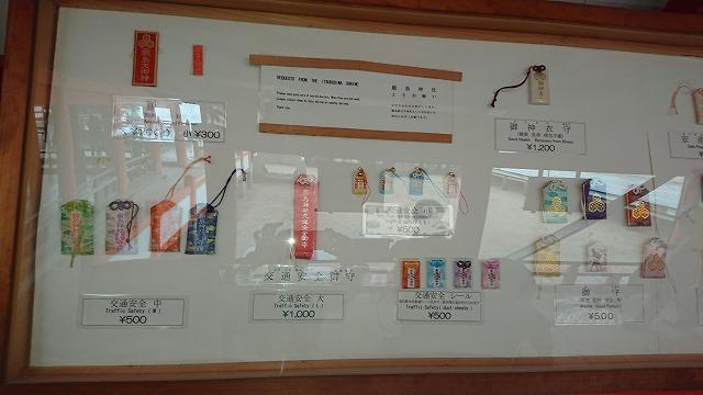 厳島神社のお守り