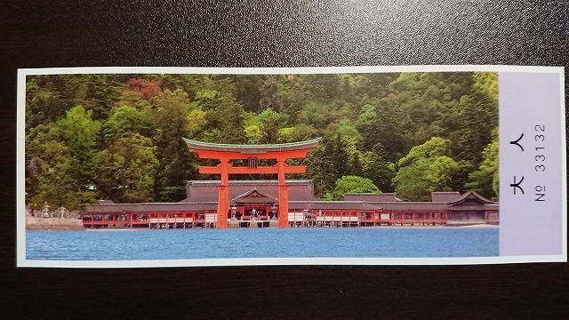 厳島神社の拝観料