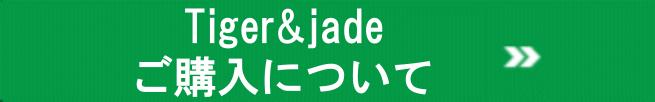 タイガー&ジェイド(Tiger&jade)ご購入について