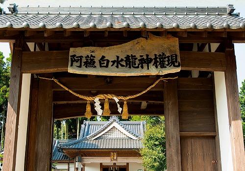 阿蘇白水龍神権現(白蛇神社)
