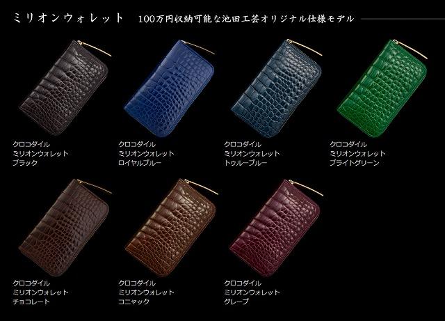 財布の色と金運効果