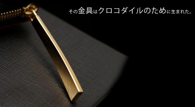 ミリオン財布の金色の引き手金具