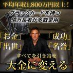 ゴールドマネープレミアム 口コミ 3週間で100万円以上得た836人の評判