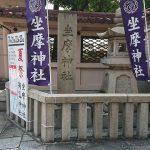 坐摩神社 安産祈願と住居守護のご利益が高い大阪本町の神社です