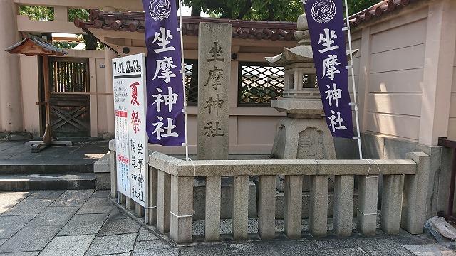 坐摩神社 安産祈願と住居守護のご利益