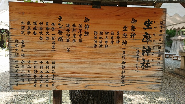 坐摩神社の主祭神