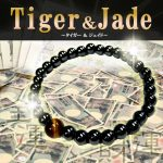 タイガー&ジェイド 金運UP100万円以上121人の口コミ※30個限り再販売