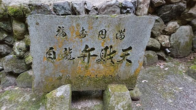 狸谷山不動院白龍弁財天社01