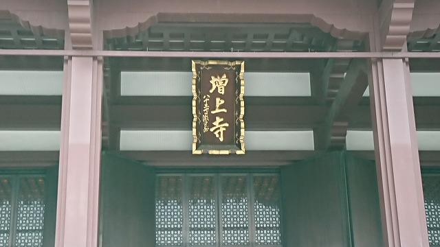 いよいよ増上寺へ