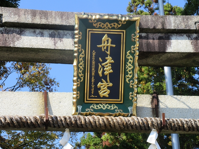 舟津神社の神額
