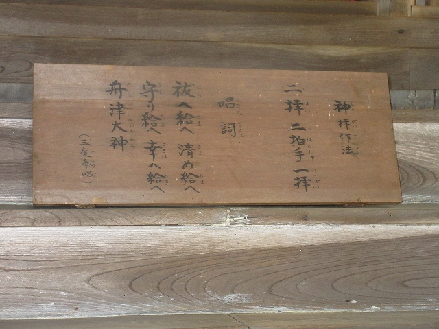舟津神社神拝作法