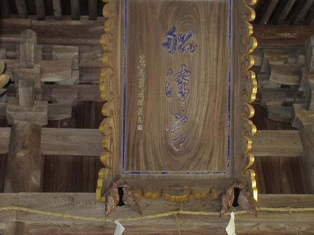 舟津神社本殿の神額