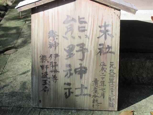舟津神社熊野速玉命