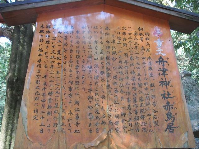 舟津神社の赤鳥居の説明板